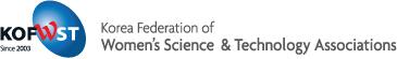 한국여성과학기술총연합회